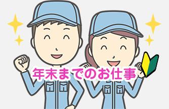 求人情報|【岐阜市】年末までの短期♪週3日~OK! シャワーヘッドの組付け|ドゥパワーコーポレーション