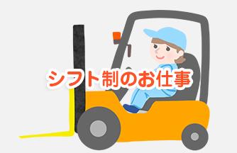 求人情報|【安八郡神戸町】夜勤専属 出荷作業リフトマン 月収28万以上♪|ドゥパワーコーポレーション