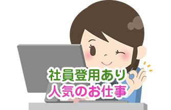 求人情報|【岐阜市】正社員登用あります 総務部の経理事務|ドゥパワーコーポレーション