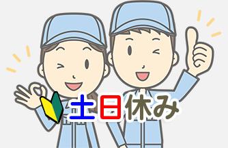 求人情報 【岐阜市】アルミ製品製造スタッフ 28万円以上可能 ドゥパワーコーポレーション