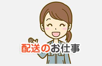求人情報|【一宮市】パート配送ドライバー 女性活躍中!|ドゥパワーコーポレーション