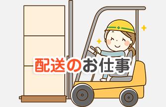求人情報 【一宮市】配送ドライバー 男性・女性活躍中! ドゥパワーコーポレーション