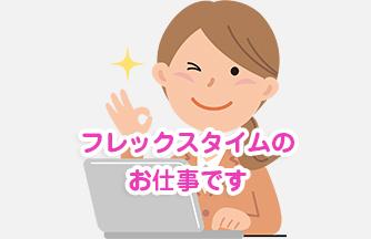 求人情報 【岐阜市】勤務時間が選べる♪ グラフィックデザイナー ドゥパワーコーポレーション