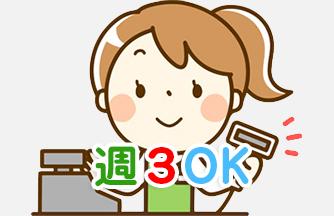 求人情報|【岐阜市】週3日OK♪パートさん スーパーのレジ|ドゥパワーコーポレーション