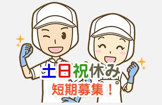 求人情報 【山県市】年末までのお仕事 おちせの盛り付け ドゥパワーコーポレーション