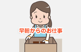 求人情報|【岐阜市】食材を入れるだけ/早朝からのパート|ドゥパワーコーポレーション