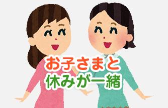 求人情報 【岐阜市】調理補助/お子さまと休みが一緒/学校給食 ドゥパワーコーポレーション