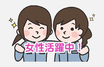 求人情報|【関市武芸川町】急募!製品のピッキング|ドゥパワーコーポレーション