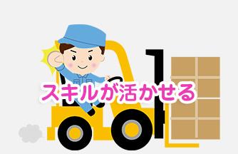 求人情報|【大垣市】フォークリフト出荷・梱包作業|ドゥパワーコーポレーション
