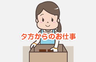 求人情報 【岐阜市】夕方から ゼリーの梱包 ドゥパワーコーポレーション