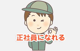求人情報|【関市】正社員になれる♪座りのプレス作業|ドゥパワーコーポレーション