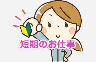 求人情報 【岐阜市】短期♪座りの軽作業♪ ドゥパワーコーポレーション