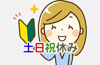 求人情報|【羽島郡岐南町】急募!入力事務|ドゥパワーコーポレーション