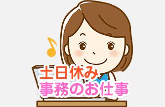 求人情報|【加茂郡川辺町】女性活躍中♪事務のお仕事|ドゥパワーコーポレーション