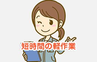 求人情報|【羽島郡岐南町】5名募集!短時間 ドーナツ検品・梱包|ドゥパワーコーポレーション