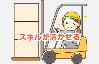 求人情報|【各務原市】男性女性活躍中!稼げる倉庫内リフトマン|ドゥパワーコーポレーション