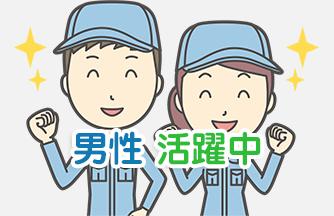 求人情報 【加茂郡川辺町】正社員登用予定の派遣♪ パイプ加工 ドゥパワーコーポレーション