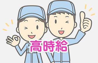 求人情報 【郡上市】超 時給1500円!! 手の平部品の機械オペレーター ドゥパワーコーポレーション
