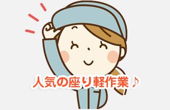 求人情報 【各務原市】4月下旬スタート!座り作業の軽作業 ドゥパワーコーポレーション