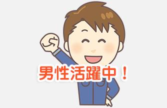 求人情報|【大垣市】ゴム製品を型に並べてセット♪|ドゥパワーコーポレーション