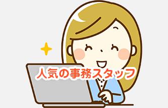 求人情報|【関市】現場事務スタッフ 年間休日119日♪|ドゥパワーコーポレーション