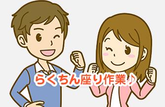 求人情報|【岐阜市】座りの検査作業です。土日祝休み♪|ドゥパワーコーポレーション