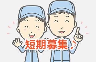 求人情報|【岐阜市】シャワーヘッドの組み立て 短期募集♪夕方スタート|ドゥパワーコーポレーション