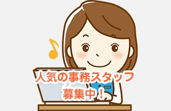 求人情報|【関市】受注事務 ♪ 完全週休2日制|ドゥパワーコーポレーション