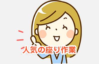 求人情報|【関市】高時給♪座り作業!ゴルフボールの検査|ドゥパワーコーポレーション