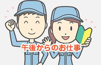 求人情報|【岐阜市】午後から♪ 美容商品の組立・梱包|ドゥパワーコーポレーション
