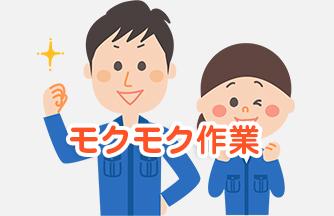 求人情報|【山県市】男性活躍中♪ 梱包出荷 箱詰め|ドゥパワーコーポレーション
