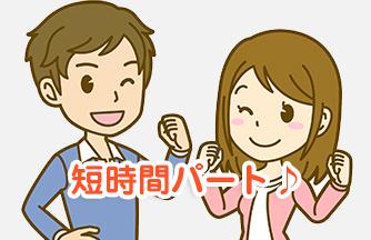 求人情報|【北名古屋市】短時間パート♪ピッキング・仕分け|ドゥパワーコーポレーション
