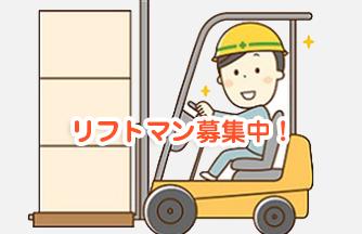 求人情報|【北名古屋市】構内リフトマン♪ 女性活躍中!|ドゥパワーコーポレーション