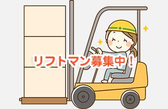 求人情報|【北名古屋市】パートで構内リフトマン♪ 女性活躍中!|ドゥパワーコーポレーション
