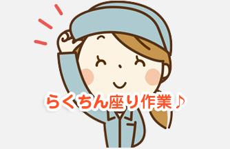 求人情報|【岐阜市】パートで座りの検査 週3日OK♪ |ドゥパワーコーポレーション