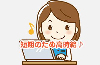 求人情報 【羽島市】3ヶ月間の短期♪伝票入力だけの事務!時給1300円 ドゥパワーコーポレーション