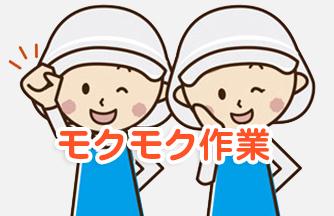 求人情報|【山県市】女性活躍中!食品加工のかんたん作業|ドゥパワーコーポレーション