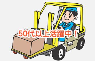 求人情報|【大垣市】50代活躍中!リフトマン|ドゥパワーコーポレーション