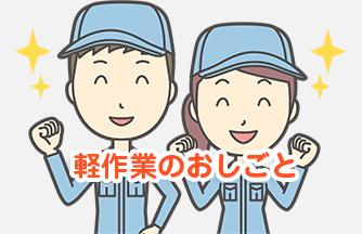 求人情報|【大垣市】50代活躍中!製品梱包の補助|ドゥパワーコーポレーション