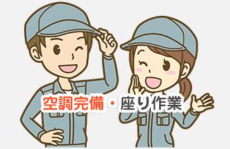 求人情報|【羽島郡笠松町】★空調完備★ 座ってできる小物の検査|ドゥパワーコーポレーション