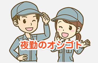 求人情報|【北名古屋市】夜勤短時間パート♪ピッキング・仕分け|ドゥパワーコーポレーション
