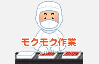 求人情報 【山県市】精肉のライン作業 シルバーさんOK! ドゥパワーコーポレーション