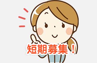 求人情報 【羽島市】パチンコ部品の組立 短期♪ 週4日OK! ドゥパワーコーポレーション