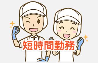 求人情報|【一宮市】勤務曜日が選べる♪ 野菜のカット|ドゥパワーコーポレーション