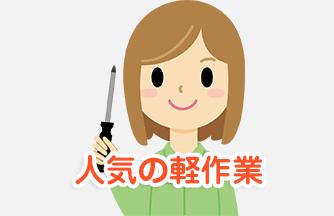 求人情報|【安八郡神戸町】軽作業の組立て作業☆勤務時間が選べます|ドゥパワーコーポレーション