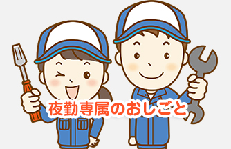 求人情報|【安八郡神戸町】夜勤専属☆手の平サイズ、プラスチック部品の組み立て|ドゥパワーコーポレーション