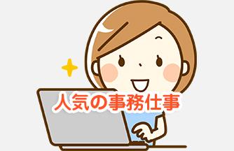 求人情報|【関市】アシスタント事務 土日祝日休み♪|ドゥパワーコーポレーション