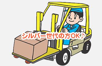 求人情報|【山県市】倉庫内リフトマン♪  シルバー世代の方OK!|ドゥパワーコーポレーション