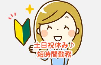 求人情報|【大垣市】座り作業♪短時間パート パズルのような軽作業|ドゥパワーコーポレーション