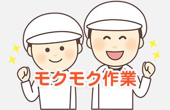 求人情報|【山県市】パックされた製品の仕分け作業|ドゥパワーコーポレーション